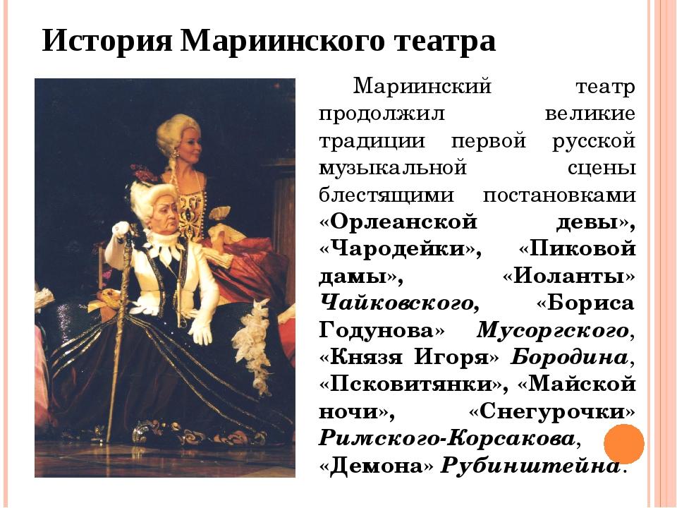 История Мариинского театра Мариинский театр продолжил великие традиции первой...