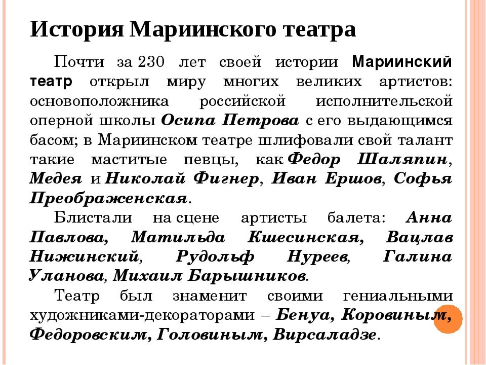 История Мариинского театра Почти за230 лет своей истории Мариинский театр от...