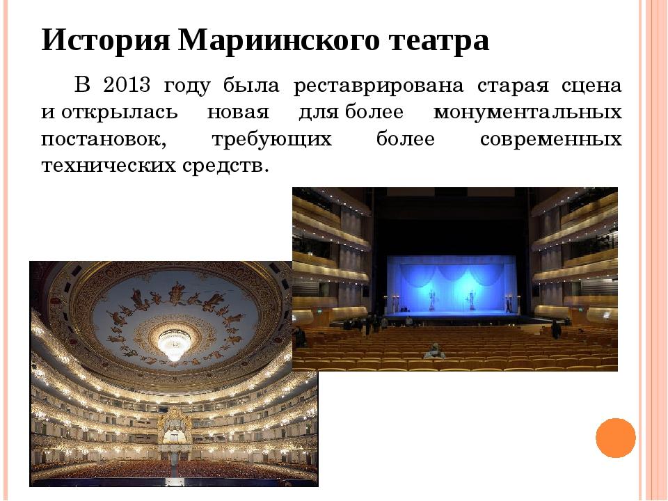 История Мариинского театра В 2013 году была реставрирована старая сцена иотк...