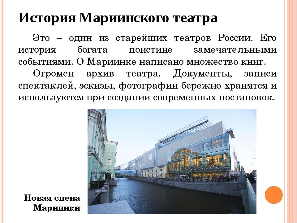 История Мариинского театра Это – один из старейших театров России. Его истори...