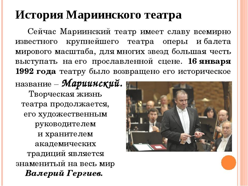 История Мариинского театра Сейчас Мариинский театр имеет славу всемирно извес...