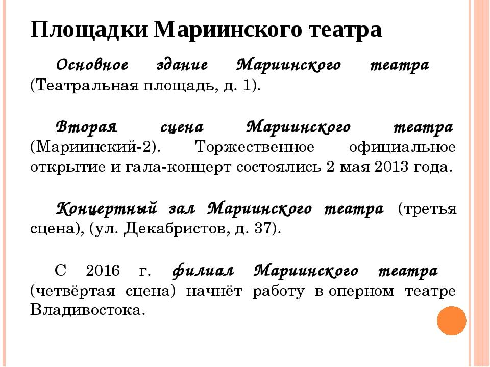 Площадки Мариинского театра Основное здание Мариинского театра (Театральная п...