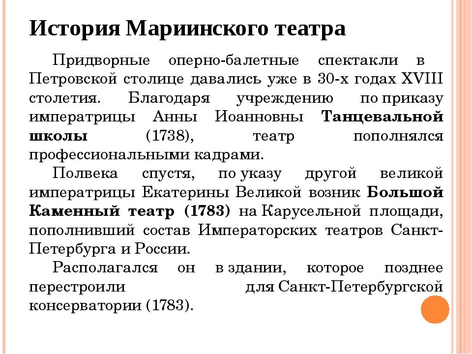 История Мариинского театра Придворные оперно-балетные спектакли в Петровской...