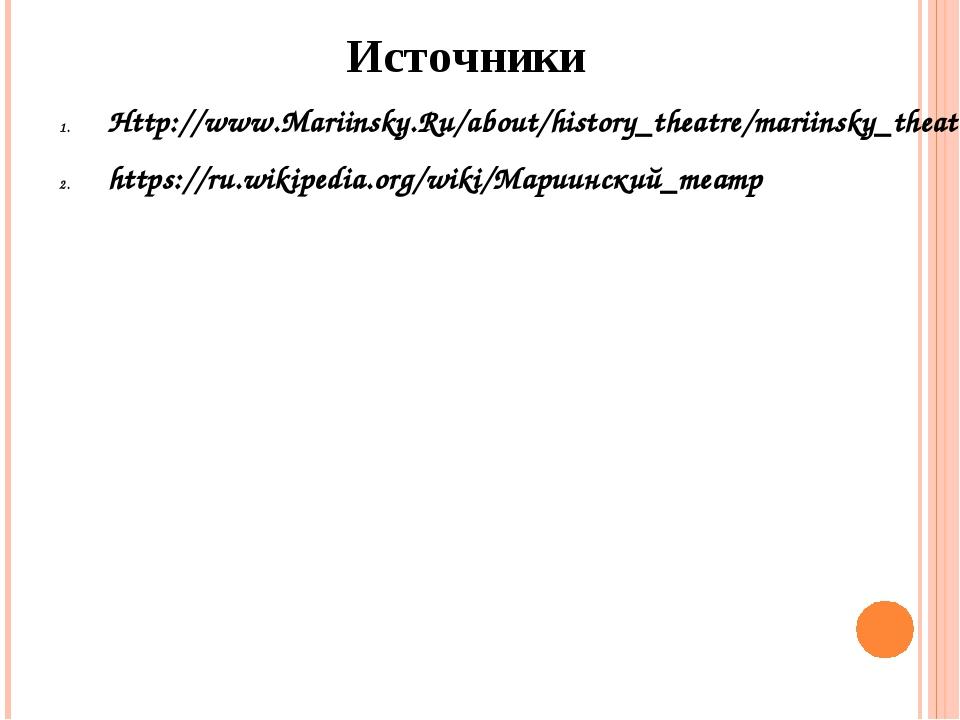 Источники Http://www.Mariinsky.Ru/about/history_theatre/mariinsky_theatre/ ht...