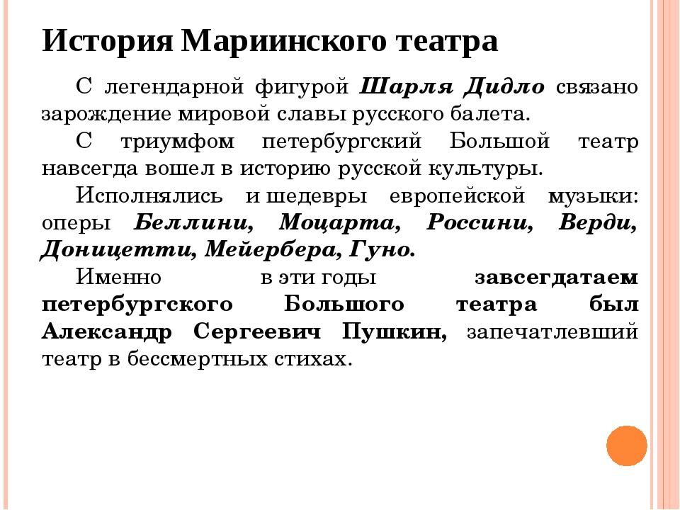 История Мариинского театра С легендарной фигурой Шарля Дидло связано зарожден...