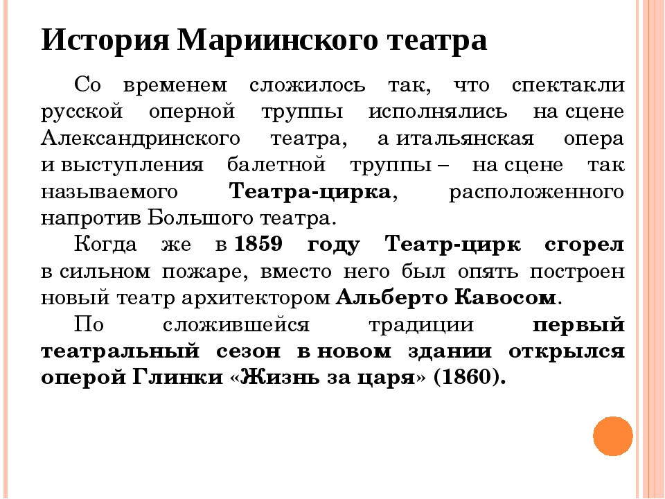 История Мариинского театра Со временем сложилось так, что спектакли русской о...
