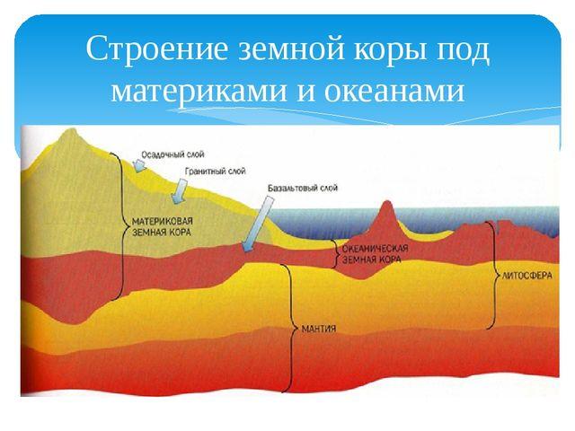 Строение земной коры под материками и океанами неодинаково