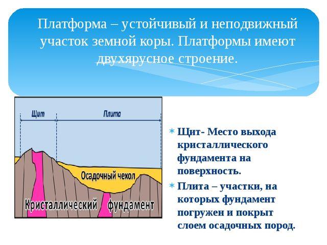 Платформа – устойчивый и неподвижный участок земной коры. Платформы имеют дву...