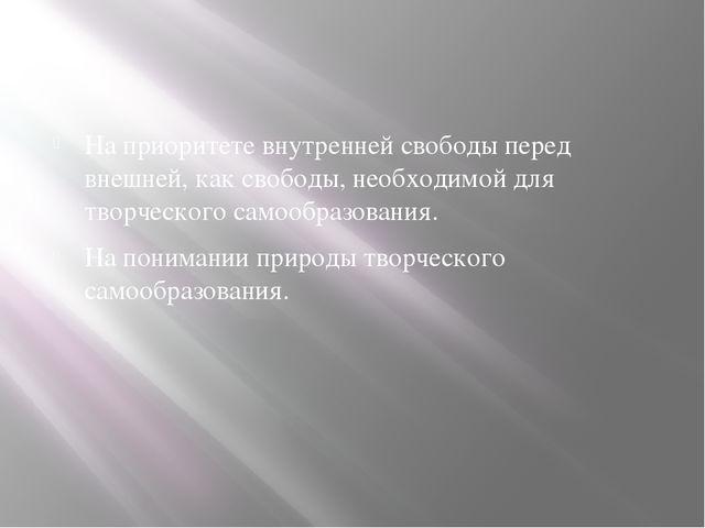 На приоритете внутренней свободы перед внешней, как свободы, необходимой для...