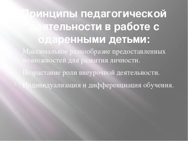 Принципы педагогической деятельности в работе с одаренными детьми: Максимальн...