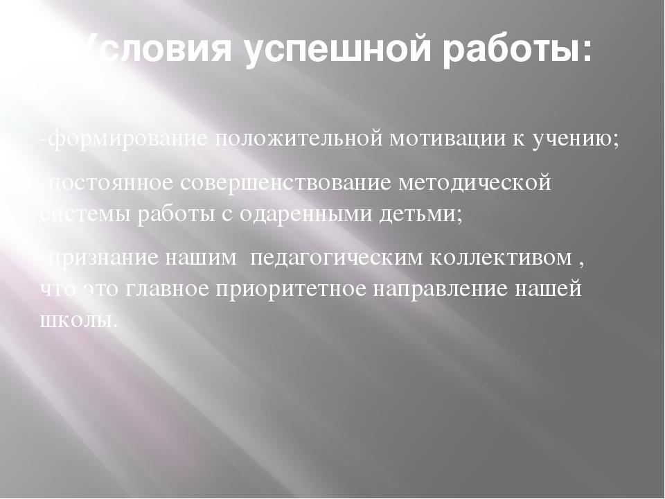 Условия успешной работы: -формирование положительной мотивации к учению; -пос...