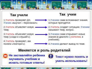 Так учили Так учим Не заставляйте ребенка заучивать учебник и искать готовые