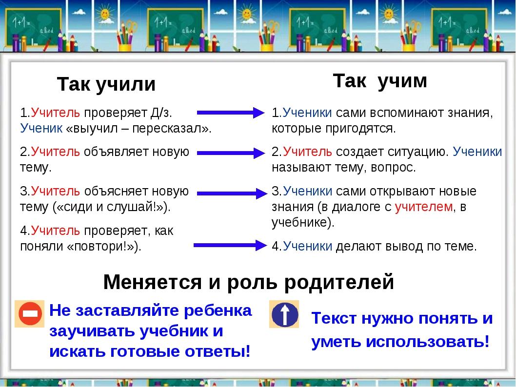 Так учили Так учим Не заставляйте ребенка заучивать учебник и искать готовые...