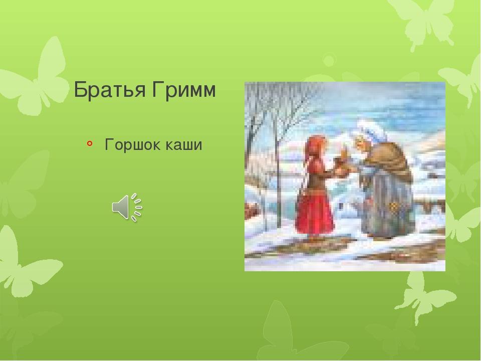 Братья Гримм Горшок каши