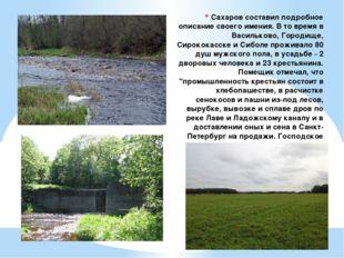 Сахаров составил подробное описание своего имения. В то время в Васильково,