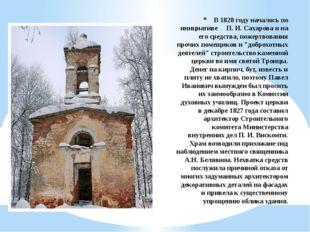 В 1828 году началось по инициативе П. И. Сахарова и на его средства, пожертво