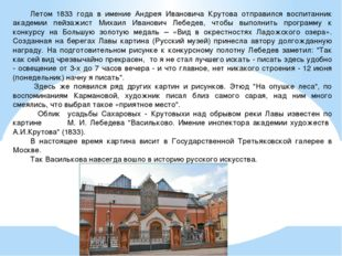 Летом 1833 года в имение Андрея Ивановича Крутова отправился воспитанник акад