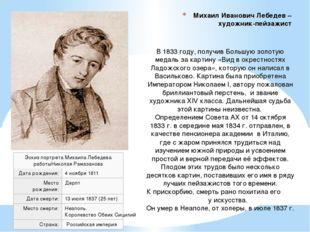 Михаил Иванович Лебедев – художник-пейзажист В 1833 году, получив Большую зол