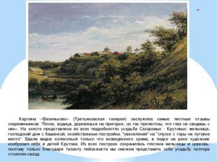 Картина «Васильково» (Третьяковская галерея) заслужила самые лестные отз
