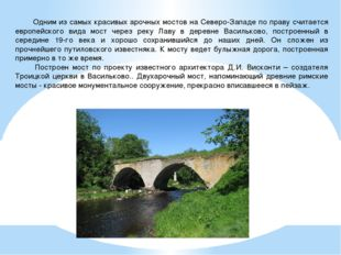 Одним из самых красивых арочных мостов на Северо-Западе по праву считается ев