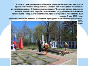 Рядом с гражданским кладбищем в деревне Васильково находится братское воинско