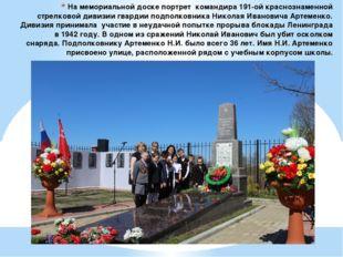На мемориальной доске портрет командира 191-ой краснознаменной стрелковой ди