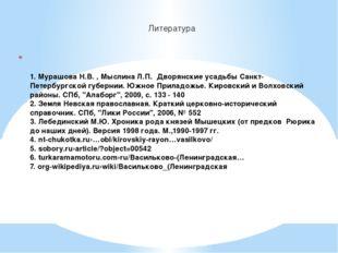 1. Мурашова Н.В. , Мыслина Л.П. Дворянские усадьбы Санкт-Петербургской губ