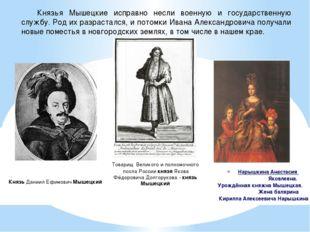 Нарышкина Анастасия Яковлевна.Урождённая княжна Мышецкая.Жена балярина Кири
