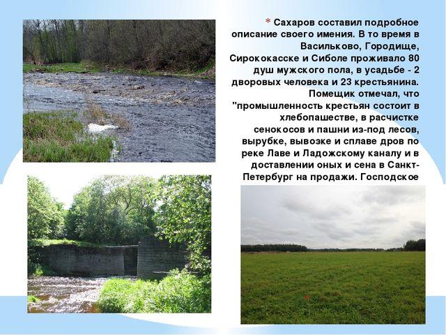 Сахаров составил подробное описание своего имения. В то время в Васильково,...