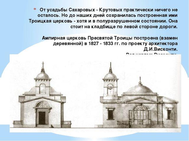 От усадьбы Сахаровых - Крутовых практически ничего не осталось. Но до наших д...