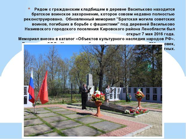 Рядом с гражданским кладбищем в деревне Васильково находится братское воинско...
