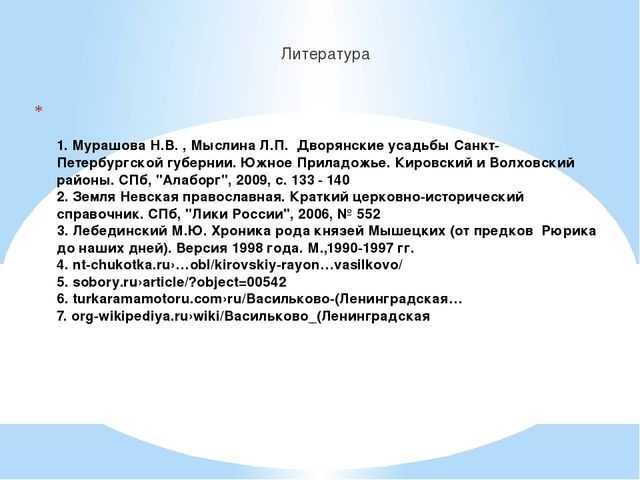 1. Мурашова Н.В. , Мыслина Л.П. Дворянские усадьбы Санкт-Петербургской губ...