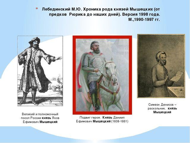 Лебединский М.Ю. Хроника рода князей Мышецких (от предков Рюрика до наших дне...