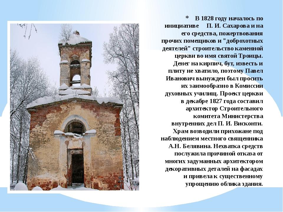 В 1828 году началось по инициативе П. И. Сахарова и на его средства, пожертво...