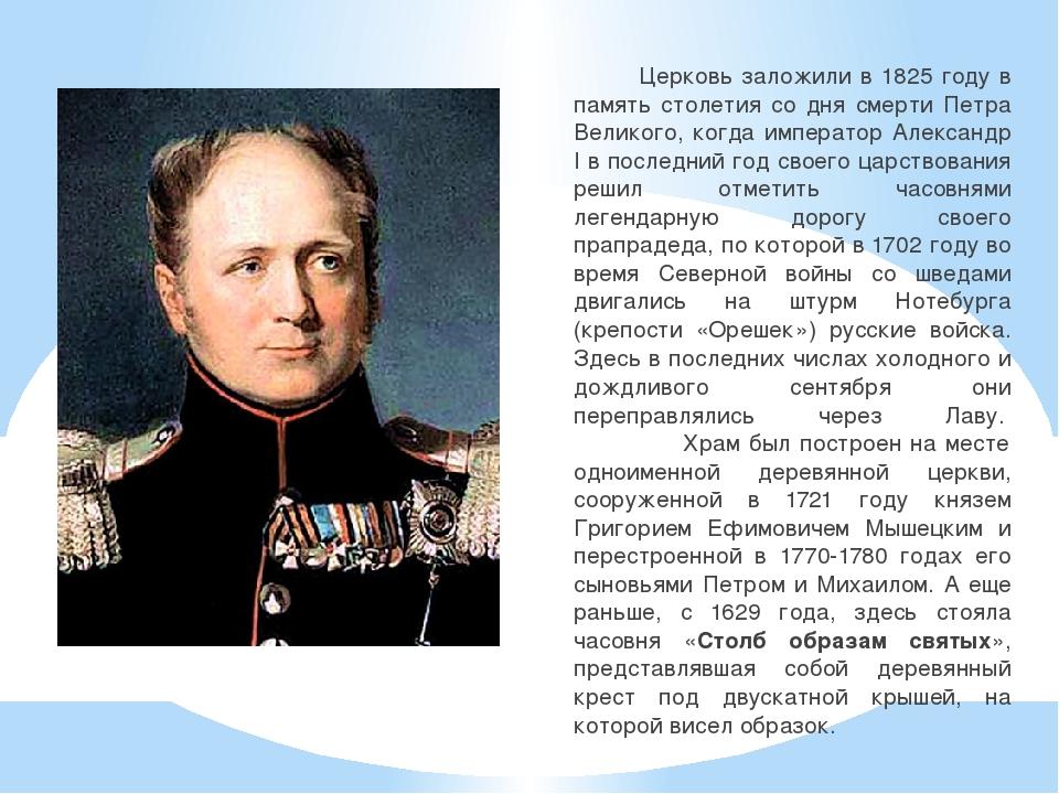 Церковь заложили в 1825 году в память столетия со дня смерти Петра Великого,...