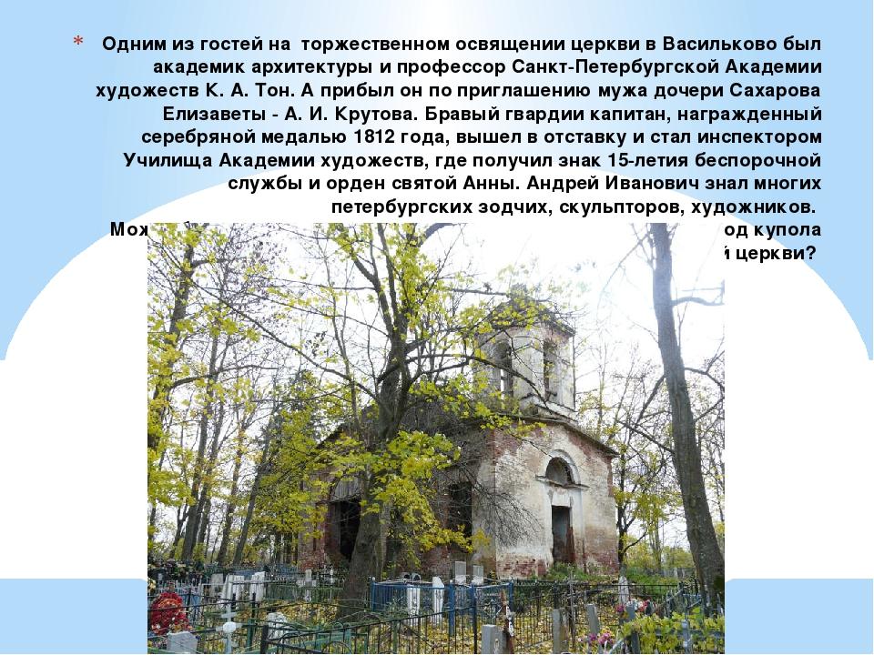 Одним из гостей на торжественном освящении церкви в Васильково был академик а...