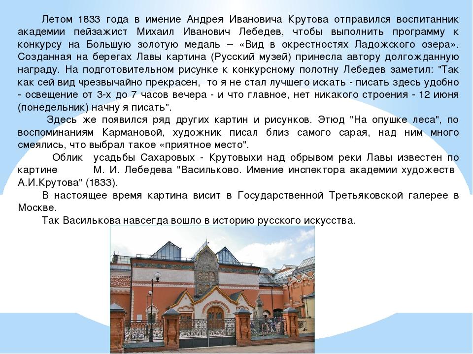 Летом 1833 года в имение Андрея Ивановича Крутова отправился воспитанник акад...