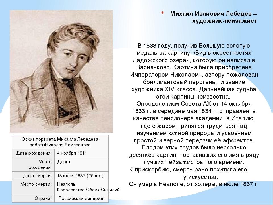 Михаил Иванович Лебедев – художник-пейзажист В 1833 году, получив Большую зол...
