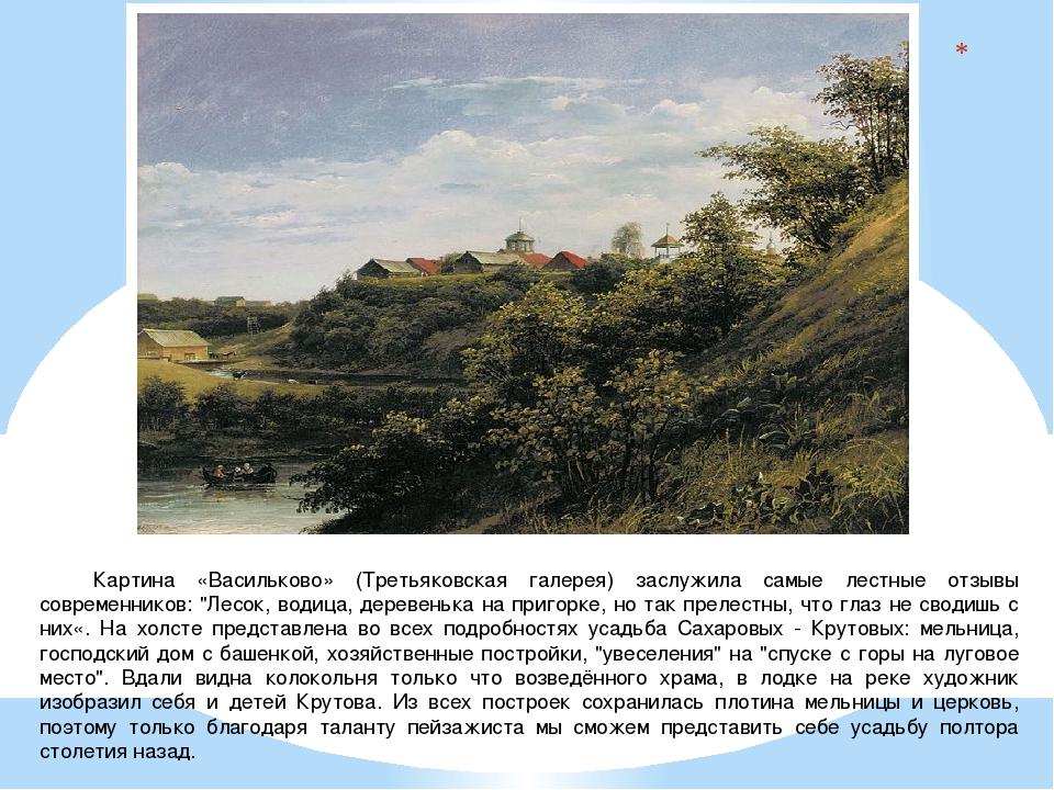 Картина «Васильково» (Третьяковская галерея) заслужила самые лестные отз...