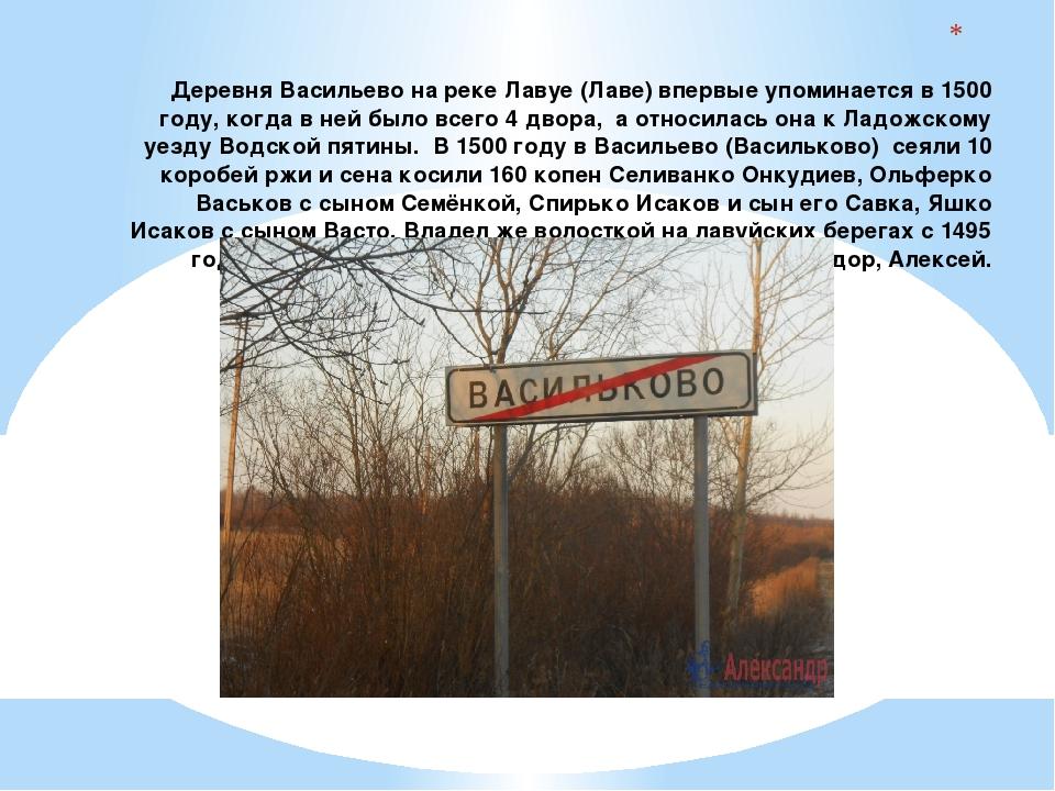 Деревня Васильевона реке Лавуе (Лаве) впервые упоминается в 1500 году, ког...