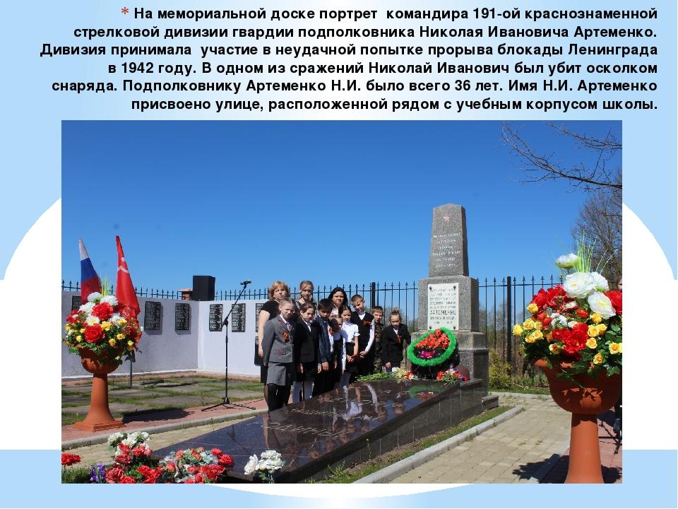 На мемориальной доске портрет командира 191-ой краснознаменной стрелковой ди...