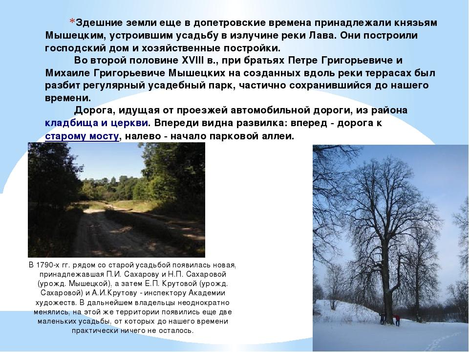 Здешние земли еще в допетровские времена принадлежали князьям Мышецким, устро...