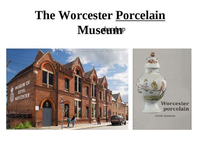 The Worcester Porcelain Museum фарфор