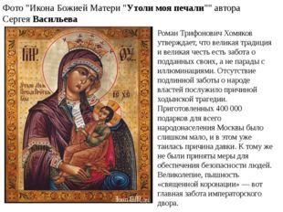 Роман Трифонович Хомяков утверждает, что великая традиция и великая честь ест
