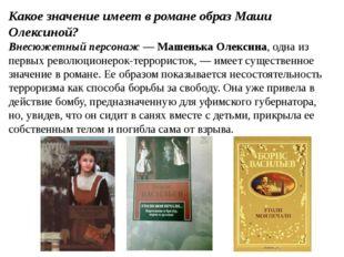 Какое значение имеет в романе образ Маши Олексиной? Внесюжетный персонаж — Ма