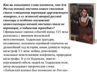 Как вы понимаете слова писателя, что для России точкой отсчета нового столети