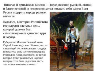 Николая II привлекала Москва — город исконно русский, святой и благочестивый