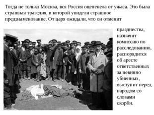 Тогда не только Москва, вся Россия оцепенела от ужаса. Это была страшная траг