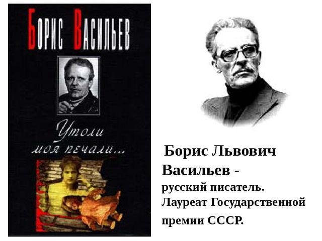 Борис Львович Васильев - русский писатель. Лауреат Государственной премии СС...