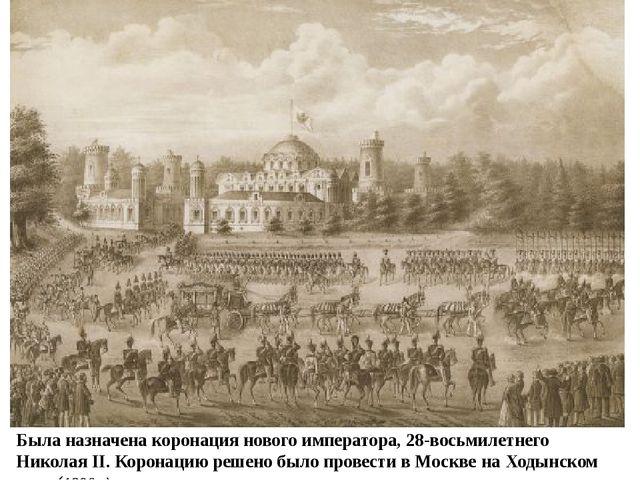 Была назначена коронация нового императора, 28-восьмилетнего Николая II. Коро...